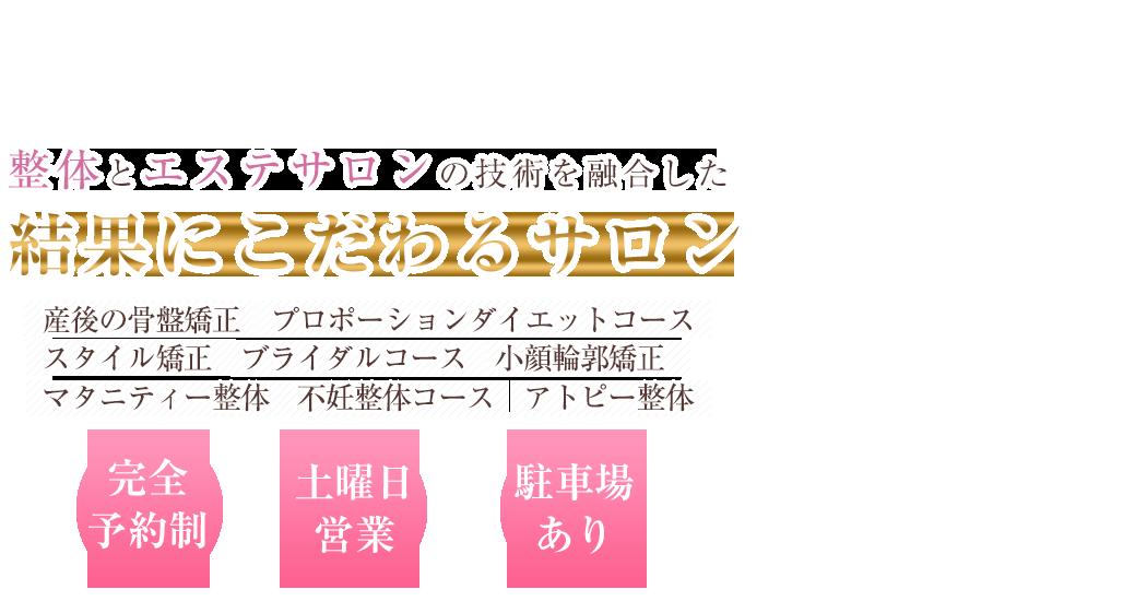 奈良市のNara美容整体