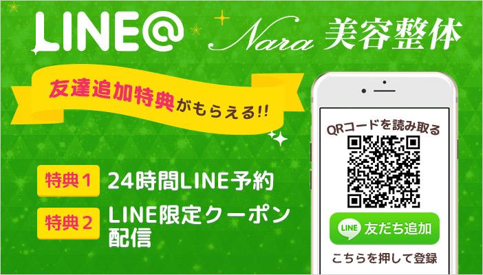 奈良市のNara美容整体のLINE@
