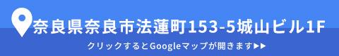 クリックするとGoogleマップが開きます。