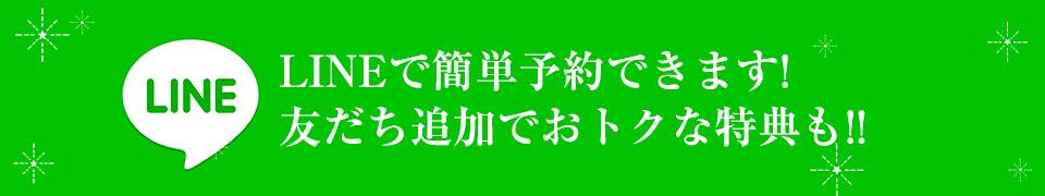 Nara美容整LINE@