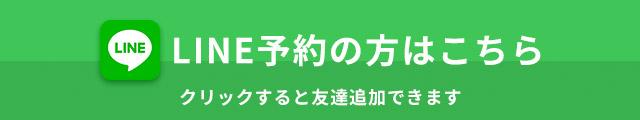 Nara美容整体LINE@